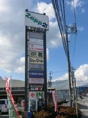 ZAPP21様
