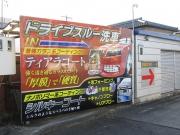 松浦自動車